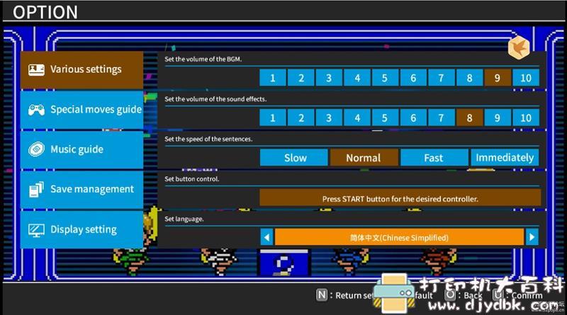 PC游戏分享:《热血格斗:大激战SP(RC Melee : Battle Royal SP)》中文硬盘版 配图 No.4