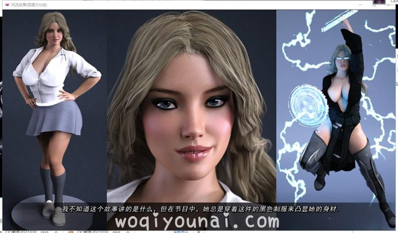 游戏 -【欧美SLG/3D丝滑质感/动态】风流故事 v0.14 安卓+PC 精翻汉化版+CG【更新/2.9G】_图片 No.2