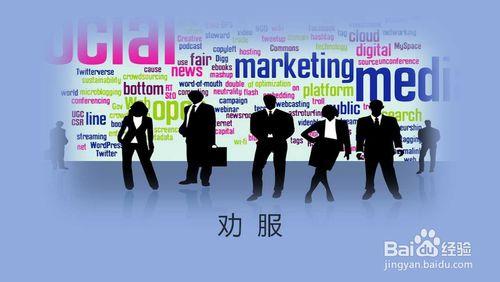 销售过程中的客户说服技巧 12集全