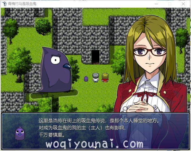 Game -【RPG/眼镜娘/NTR】我的青梅竹马是吸血鬼 精修汉化版+存档 【750M/新汉化】_图片 No.5