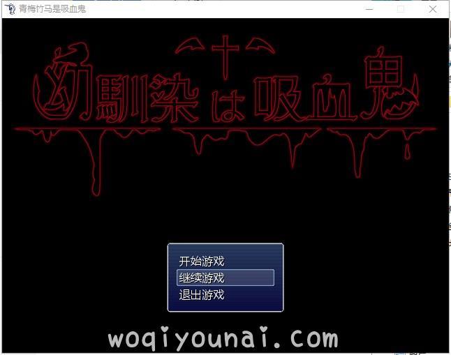 Game -【RPG/眼镜娘/NTR】我的青梅竹马是吸血鬼 精修汉化版+存档 【750M/新汉化】_图片 No.1