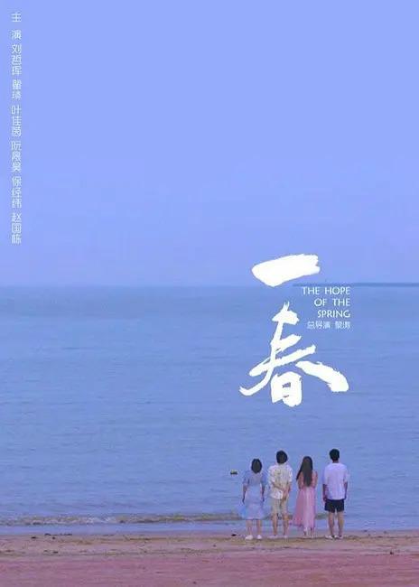 【电影预告】一春 The Hope of the Spring 2021-03-20 中国大陆上映