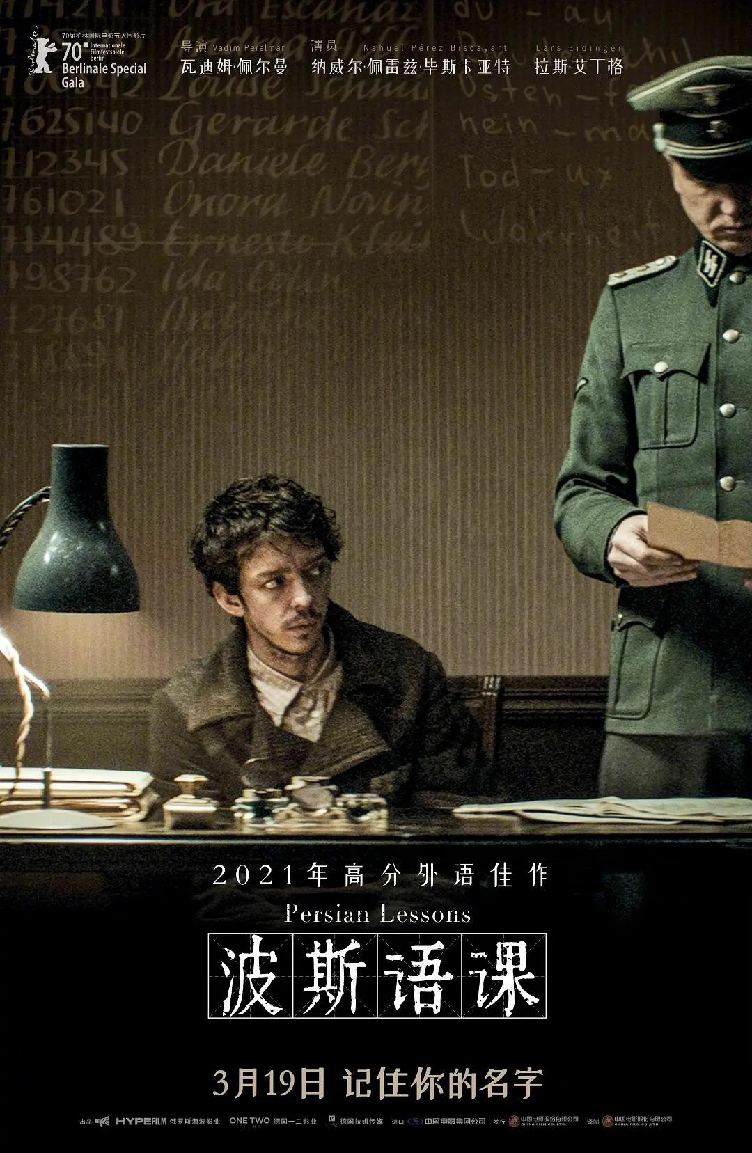 【电影预告】波斯语课 Persischstunden 2021-03-19 中国大陆上映