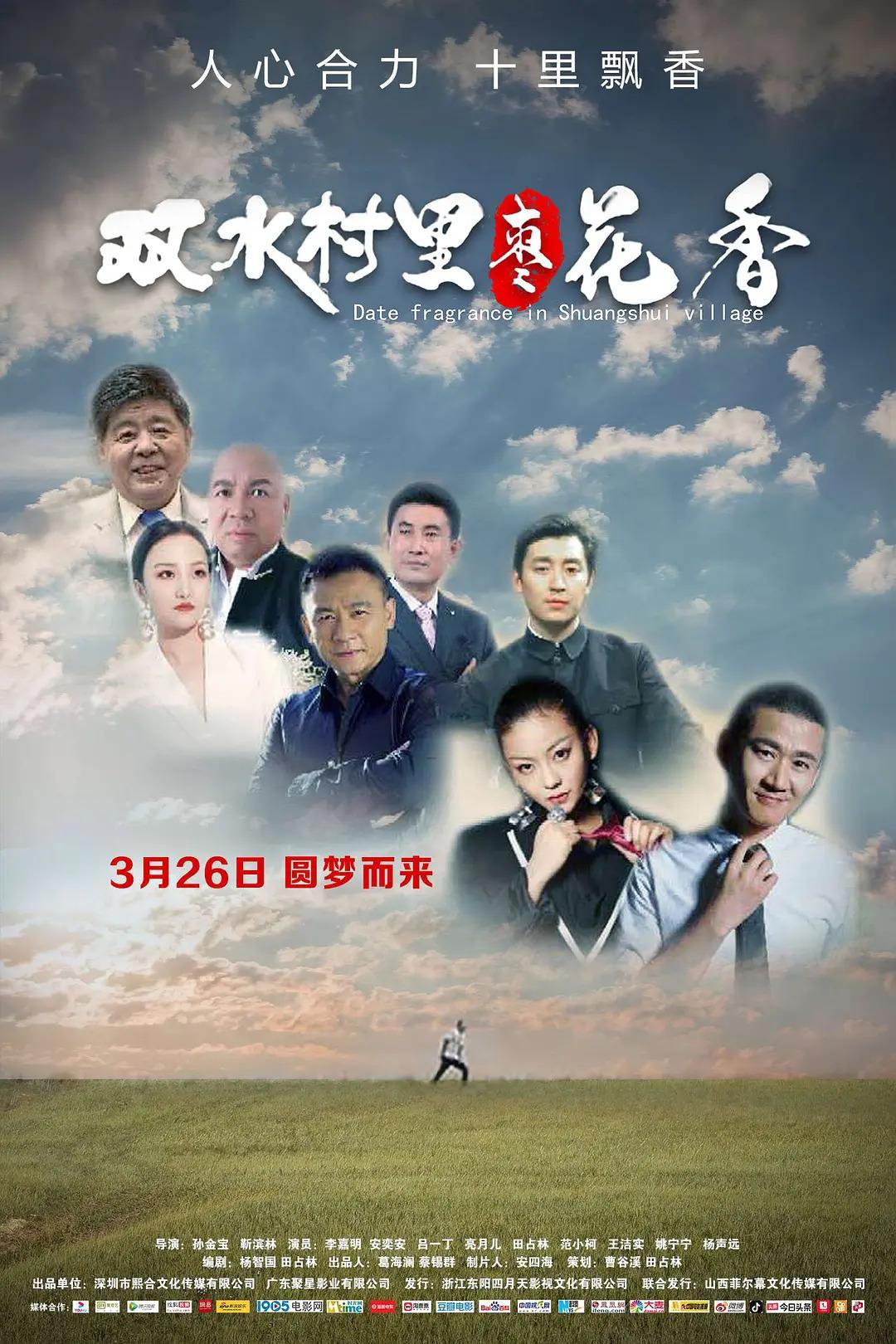 【电影预告】双水村里枣花香 2021-03-26 中国大陆上映
