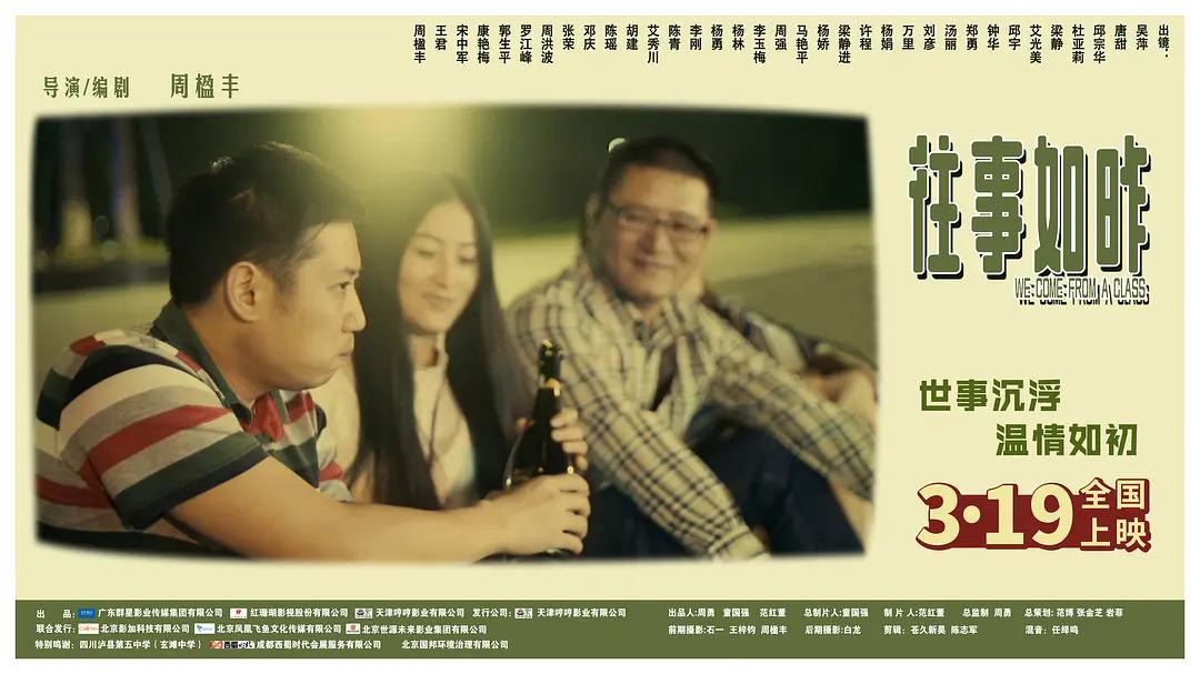 【电影预告】往事如昨 We Come from a Class 2021-03-19 中国大陆上映