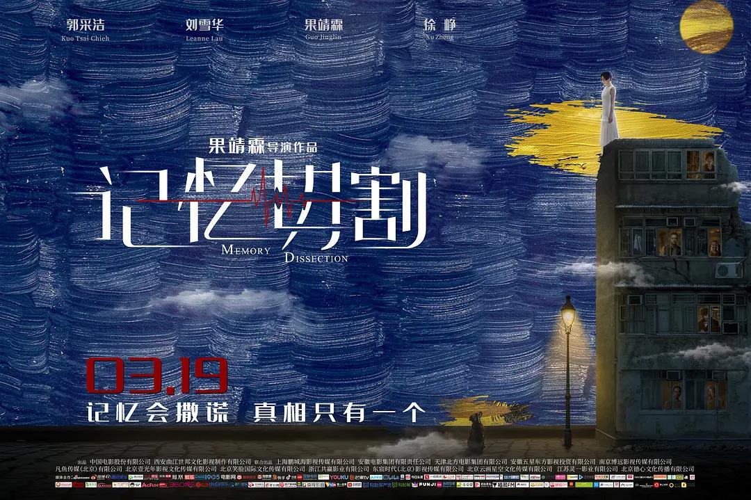 【电影预告】记忆切割 Memory Dissection 2021-03-19 中国大陆上映