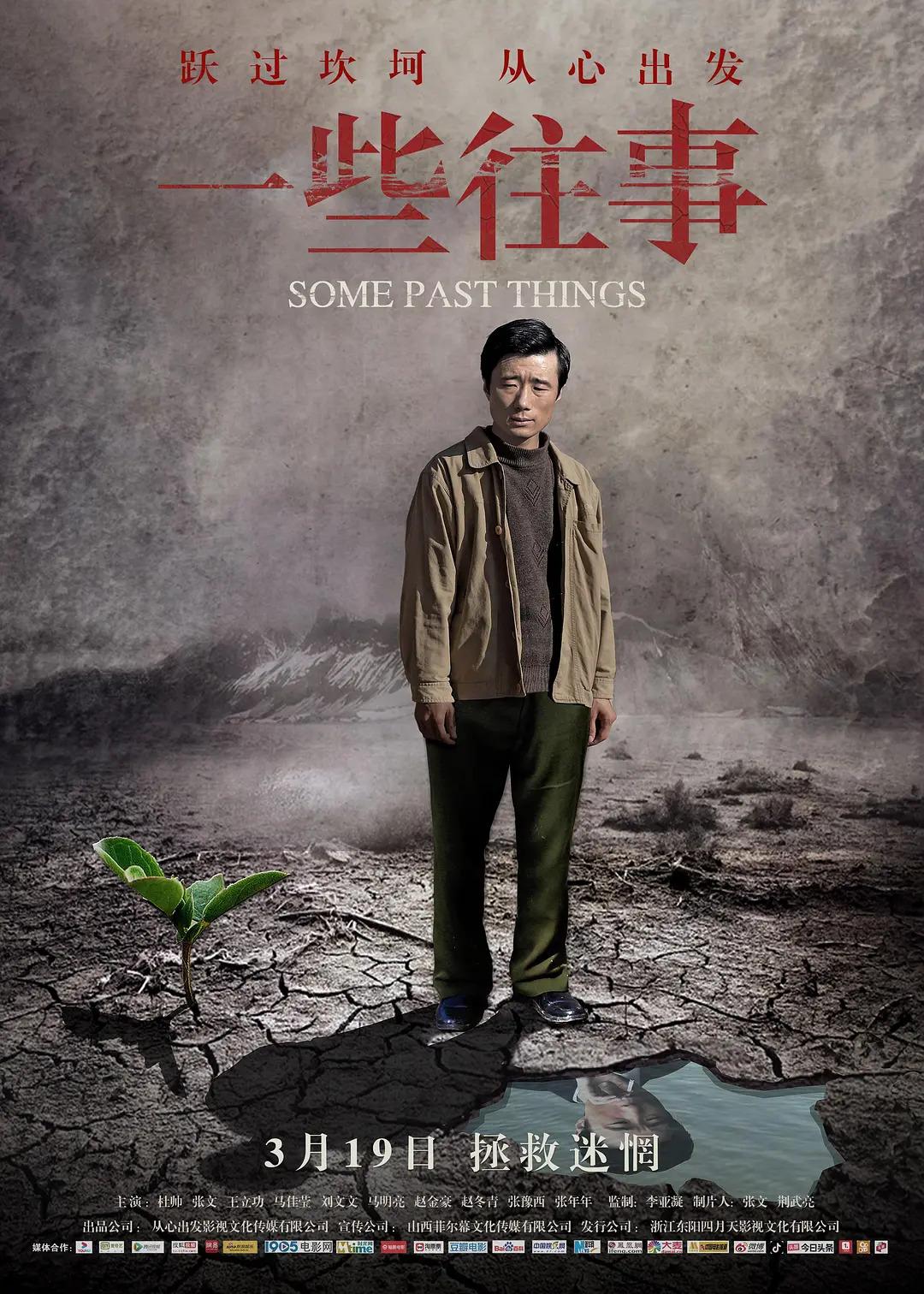 【电影预告】一些往事 Some Past Things 2021-03-19 中国大陆上映