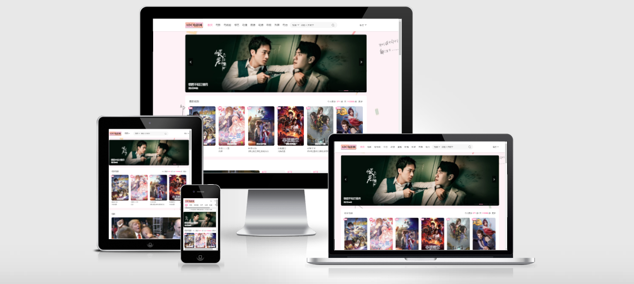 ADC电影网