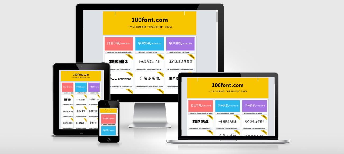 100font.com