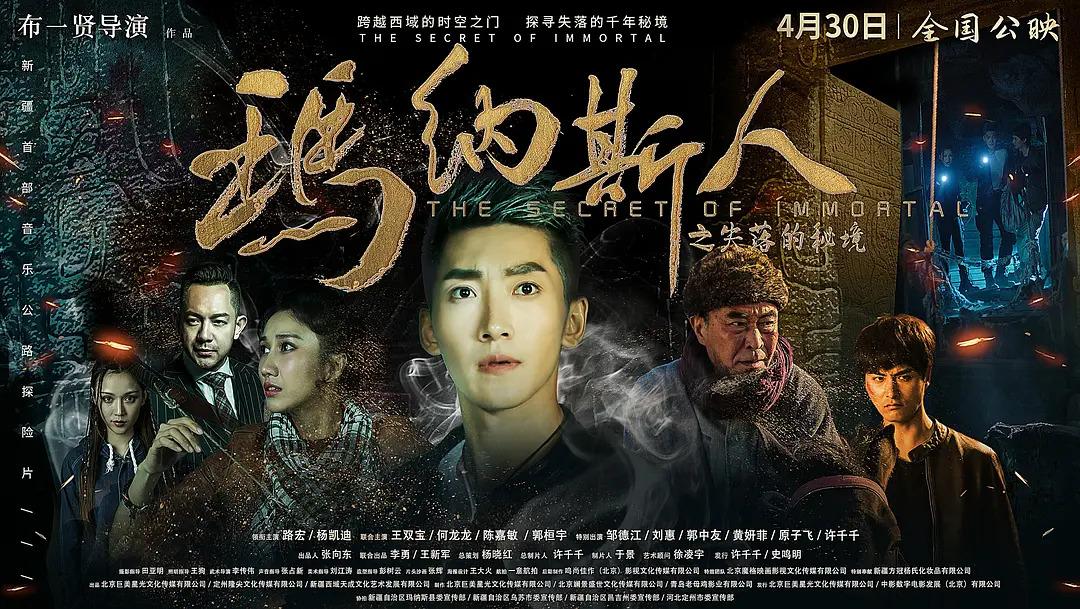 【电影预告】玛纳斯人之失落的秘境 The Secret of Immortal 2021-04-30 中国大陆上映