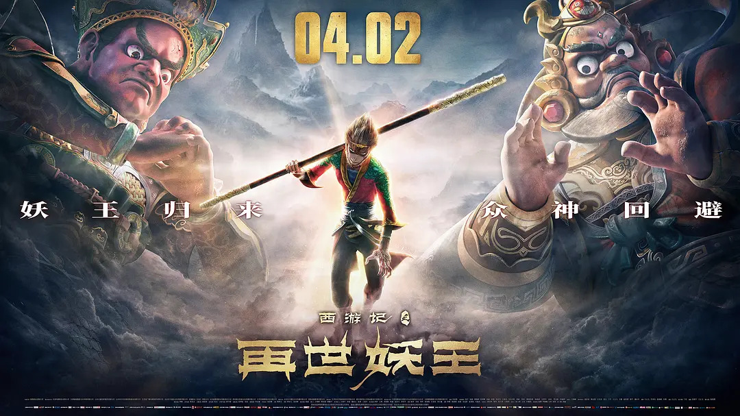 【电影预告】西游记之再世妖王 Monkey King Reborn 2021-04-02 中国大陆上映