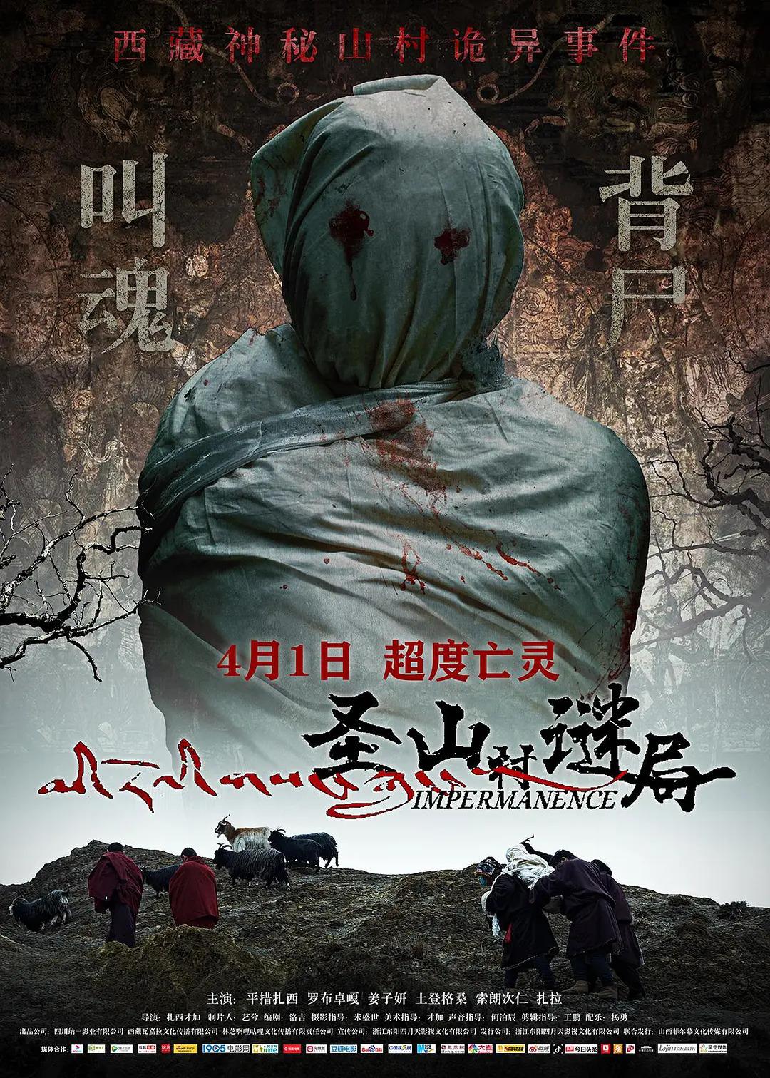 【电影预告】圣山村谜局 Impermanence 2021-04-01 中国大陆上映