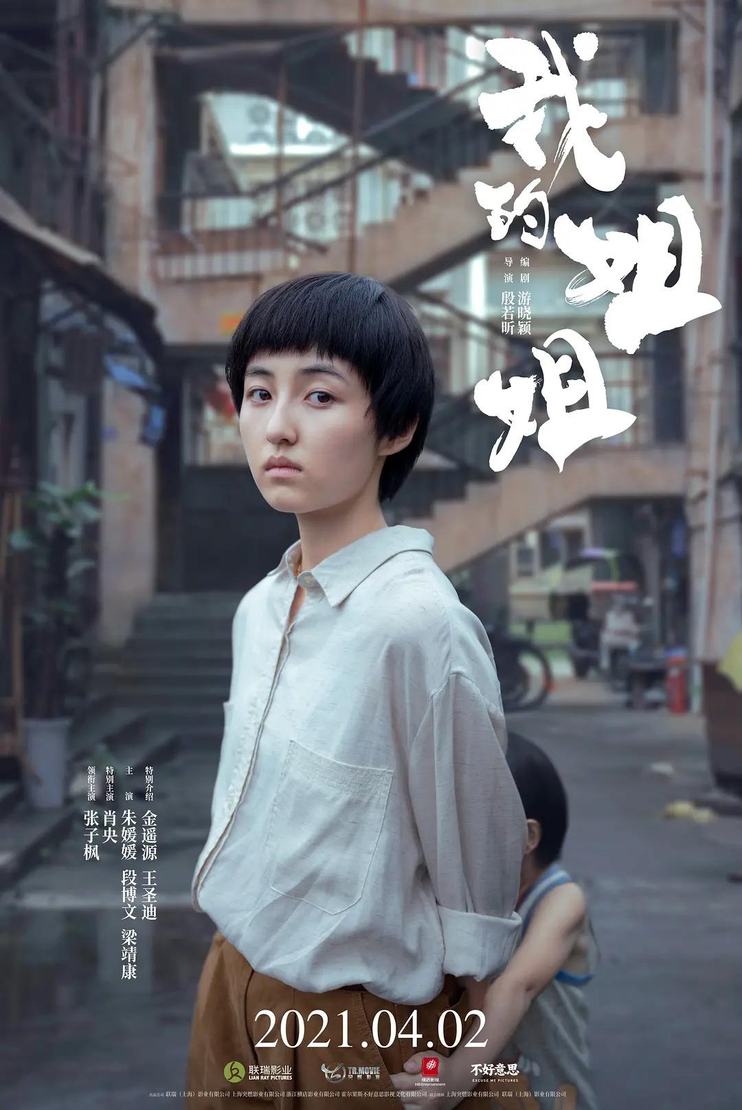 【电影预告】我的姐姐 2021-04-02 中国大陆上映