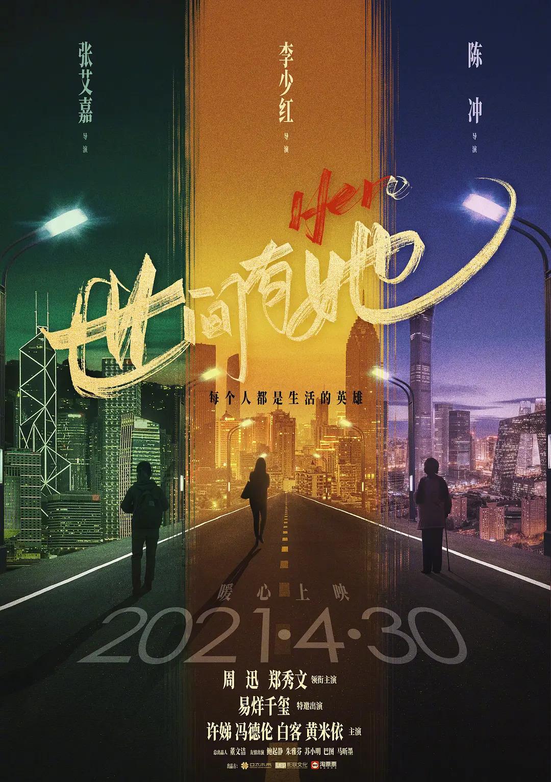 【电影预告】世间有她 HerStory 2021-04-30 中国大陆上映