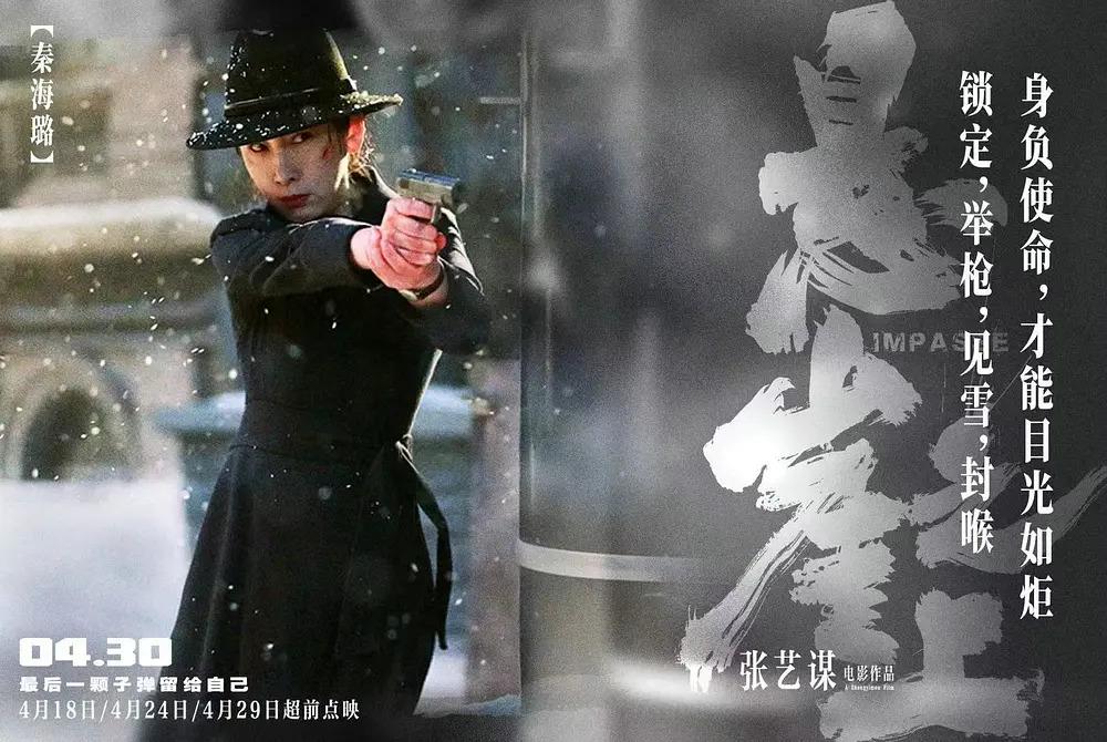 【电影预告】悬崖之上 Impasse 2021-04-30 中国大陆上映