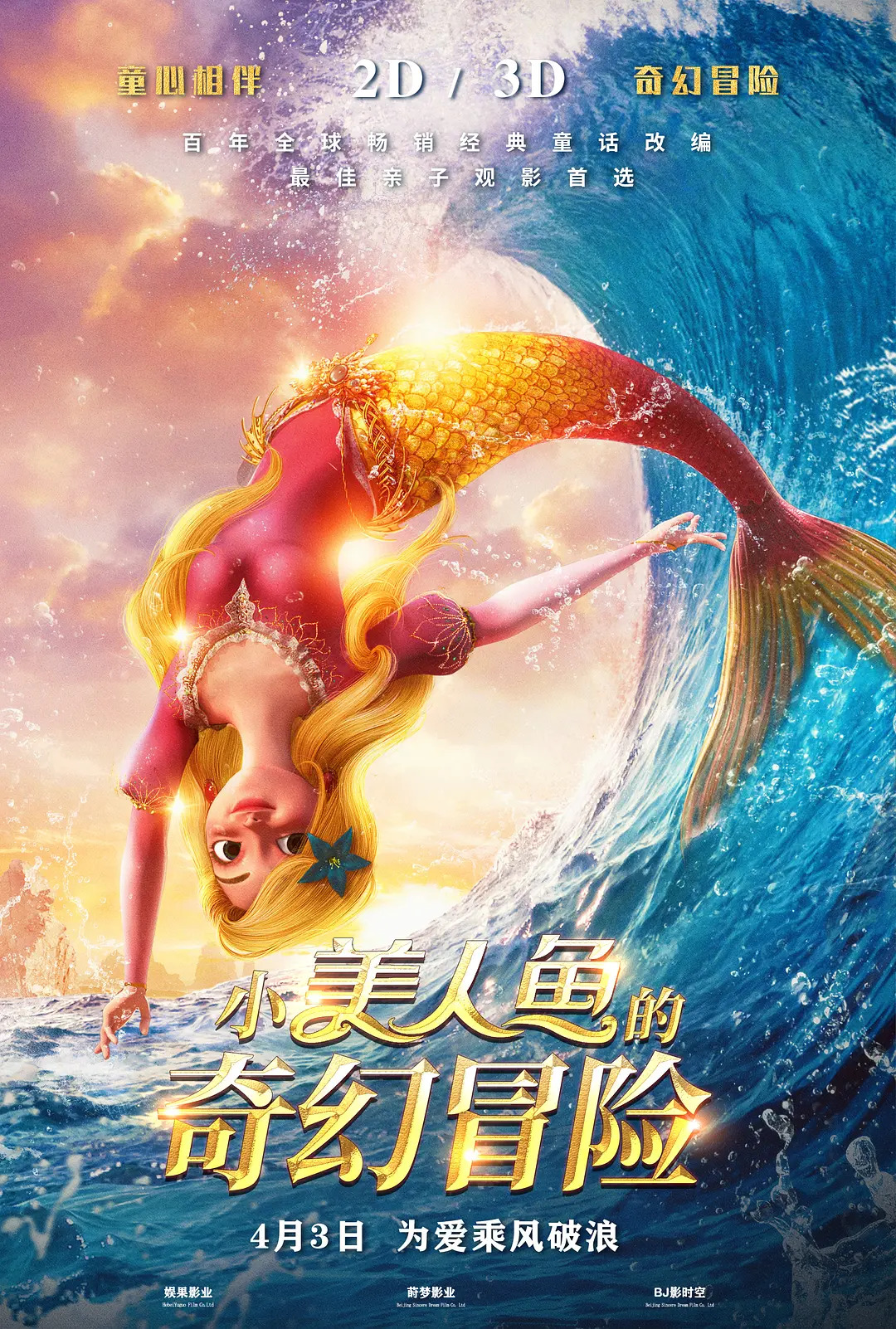 【电影预告】小美人鱼的奇幻冒险 The New Little Mermaid: Ocean Girl 2021-04-03 中国大陆上映