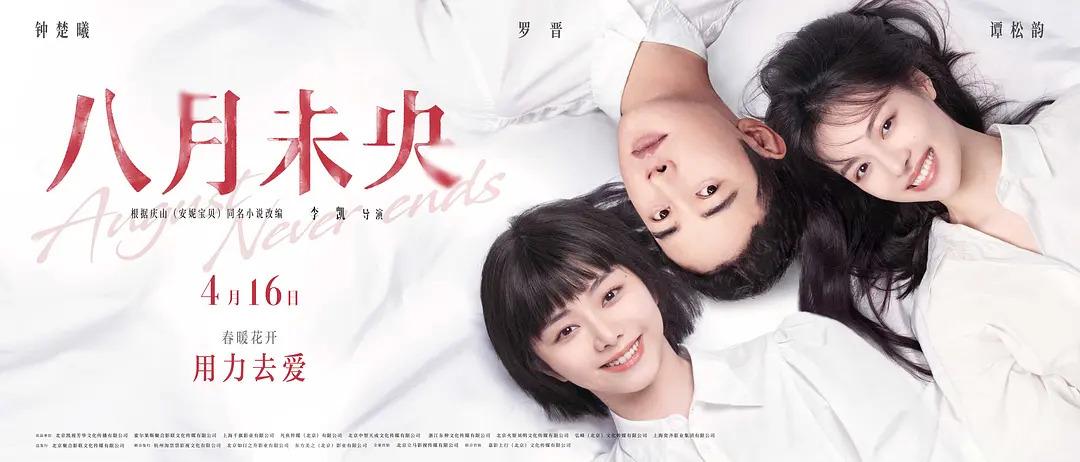 【电影预告】八月未央 August Never Ends 2021-04-16 中国大陆上映