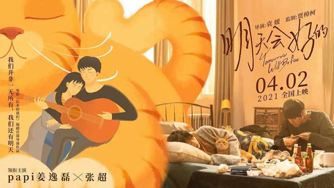 【电影预告】明天会好的 Tomorrow Will Be Fine 2021-04-02 中国大陆上映