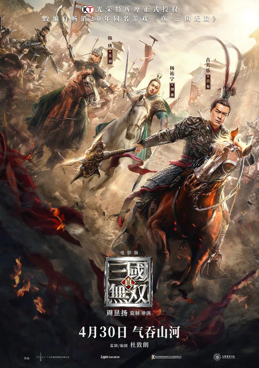【电影预告】真·三国无双 Dynasty Warriors 2021-04-30 中国大陆上映