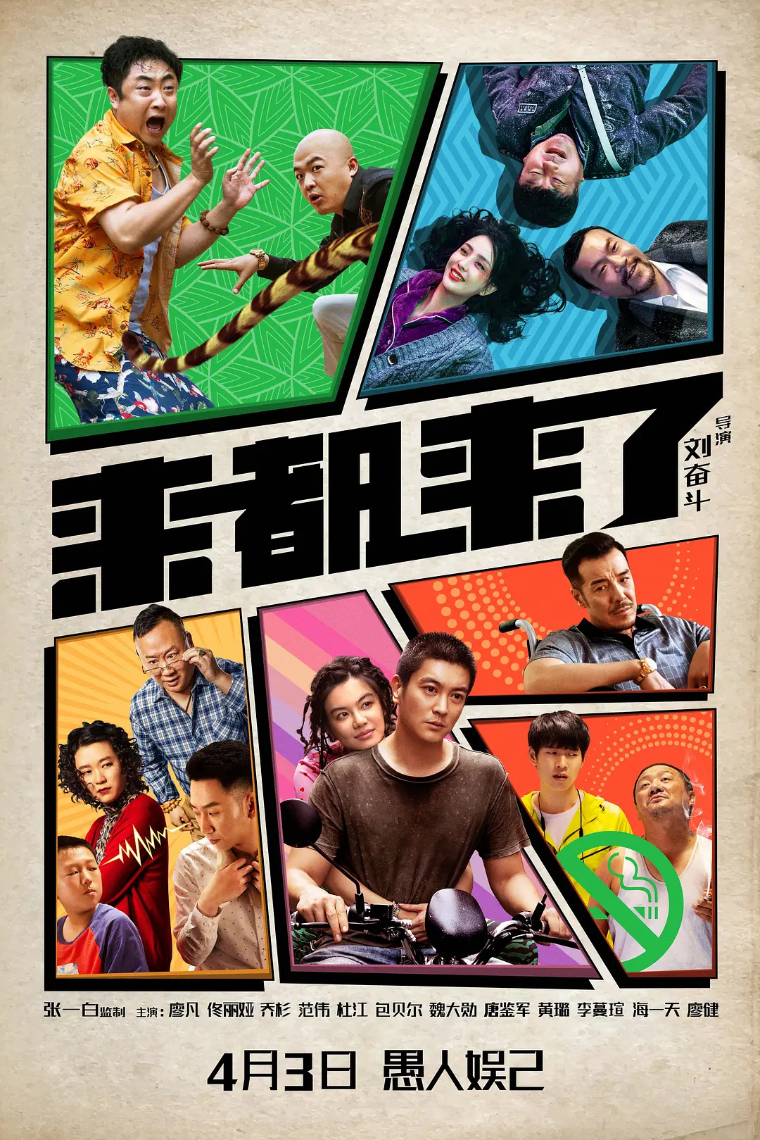 【电影预告】来都来了 2021-04-03 中国大陆上映
