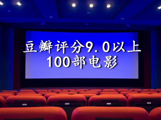 推荐 豆瓣评分9.0以上的100部电影~收藏了有空慢慢看