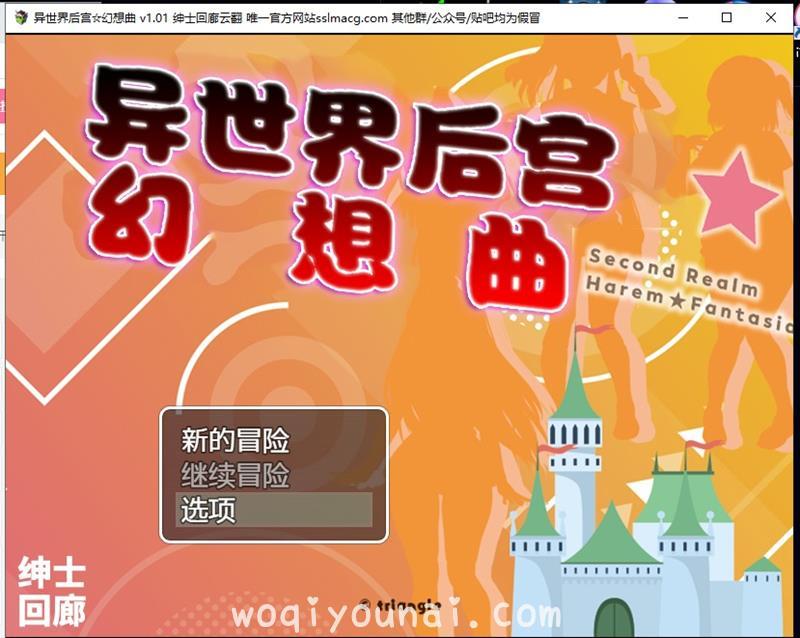 【RPG/日系/JK制服萌妹】异世界后宫☆幻想曲 V1.01 安卓+PC 机翻版【1.8G/新汉化】 - [ybmq1314.com] No.1